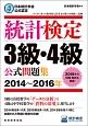 統計検定 3級・4級 公式問題集 2014~2016 日本統計学会公式認定