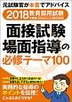 教員採用試験 面接試験・場面指導の必修テーマ100 2018