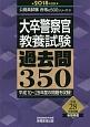 公務員試験 大卒警察官 教養試験 過去問350 2018 公務員試験合格の500シリーズ10
