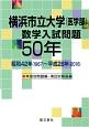 横浜市立大学(医学部)数学入試問題50年 昭和42年(1967)~平成28年(2016)