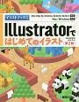 Illustratorではじめてのイラスト<第2版>