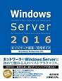 Windows Server2016 ネットワーク構築・管理ガイド Standard/Datacenter対応