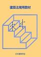 建築法規用教材