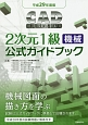 CAD利用技術者試験 2次元1級・機械 公式ガイドブック 平成29年