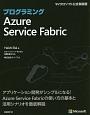 プログラミング Azure Service Fabric