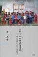 ネパールの生活と文化 教育支援(NGO)を始めて