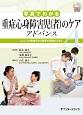 写真でわかる重症心身障害児(者)のケア アドバンス 写真でわかるアドバンスシリーズ DVD BOOK 人としての尊厳を守る療育の実践のために