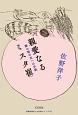 親愛なるミスタ崔-チョエ- 日韓同時代人の対話シリーズ2 隣の国の友への手紙