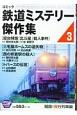 コミック鉄道ミステリー傑作集 闇路!夜行列車編 (3)