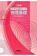 リードLightノート 物理基礎<三訂版>
