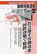 国際労働運動 2017.3 社会壊す労働改悪 国鉄決戦で粉砕 国際連帯と階級的労働運動を(18)