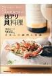 OysterBar&貝料理専門店の 技アリ貝料理 絶品レシピ90品、きほんの調理と知識