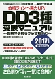 国家資格 工事担任者試験 DD3種 受験マニュアル 2017 受験の手続きから合格まで