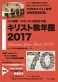 キリスト教年鑑 2017 わが国唯一のキリスト教総合年鑑(60)