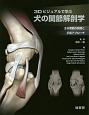 3Dビジュアルで学ぶ 犬の関節解剖学 主な関節の病態と手術アプローチ