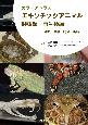 カラーアトラス エキゾチックアニマル 爬虫類・両生類編 種類・生態・飼育・疾病