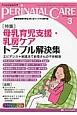 ペリネイタルケア 36-3 周産期医療の安全・安心をリードする専門誌