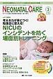 ネオネイタルケア 30-3 新生児医療と看護専門誌