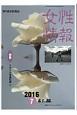 女性情報 2016.7 特集:2016参議院選 切り抜き情報誌