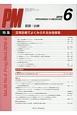 PROGRESS IN MEDICINE 36-6 特集:日常診療でよくみられる女性疾患 基礎・治療
