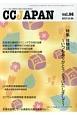 CC JAPAN 特集:体験談~いつもありがとうどういたしまして~ クローン病と潰瘍性大腸炎の総合情報誌(96)