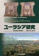 ユーラシア研究 特集:〈チェルノブイリ〉の30年-いま、改めて見つめる (55)
