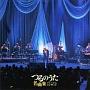 つるのうた名曲集 プレミアム コンサート(DVD付)