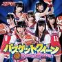 バスケットクィーン(DVD付)