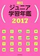 朝日ジュニア学習年鑑 2017