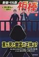相棒 season3<新装・YA版>(下)