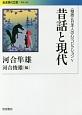 昔話と現代 〈物語と日本人の心〉コレクション5