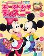 ファーストブック ディズニー 2017 春の東京ディズニーランドを楽しんじゃおう! (1)