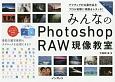 みんなの Photoshop RAW現像教室