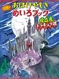 恐怖!おばけやしきめいろブック 吸血鬼ドラキュラ城