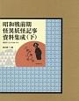 昭和戦前期怪異妖怪記事資料集成(下)