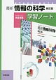 最新・情報の科学学習ノート 教科書情科307完全準拠