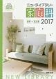 ニューライブラリー家庭科 資料+成分表 2017 日本食品成分表2015準拠【追補2016年】