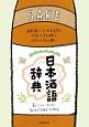 日本酒語辞典 日本酒にまつわる言葉をイラストと豆知識でほろりと読