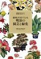 絵図と写真でたどる 明治の園芸と緑化 秘蔵資料で明かされる、現代園芸・緑化のルーツ