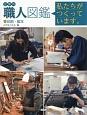 企業内 職人図鑑 印刷・製本 私たちがつくっています。(12)