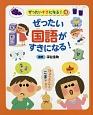 ぜったいすきになる! ぜったい国語がすきになる! (4)