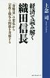 経済で読み解く織田信長