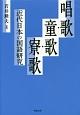 唱歌・童歌・寮歌 近代日本の国語研究
