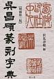 呉昌碩篆刻字典<増補第三版>