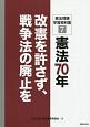 憲法問題学習資料集 憲法70年-改憲を許さず、戦争法の廃止を (7)