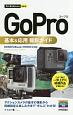 今すぐ使えるかんたんmini GoPro 基本&応用撮影ガイド