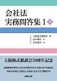 会社法 実務問答集1(上)
