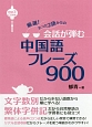 厳選 たった2語からの 会話が弾む中国語フレーズ900 CD付(MP3)