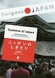 日本のしきたり Furigana JAPAN