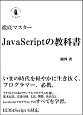 徹底マスター JavaScriptの教科書 プログラミングの教養から、言語仕様、開発技法までが